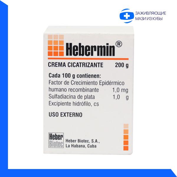 Hebermin 200 гр